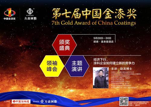 赵龙博士演讲《经济下行,涂料企业如何建立新的竞争力》