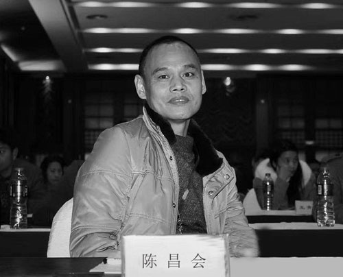 沉痛悼念中国涂料经销商联盟发起人陈昌会先生