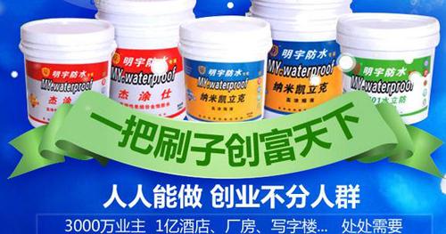 明宇防水涂料品牌招商创富于全国 造福千家万户