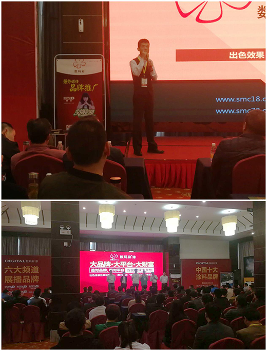 数码彩新品推介暨战略峰会安徽站圆满成功
