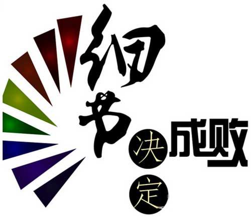 从细节入手,中国十大品牌涂料也能胜出