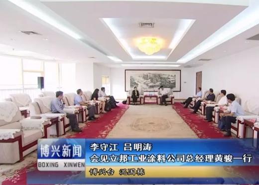 立邦工业涂料将与山东省博兴县展开合作