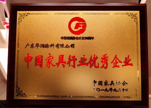 """华润涂料荣获""""中国家具行业优秀企业""""荣誉称号"""