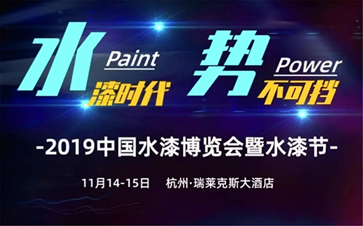 2019水漆博览会成功召开 林德漆积极推动绿色涂料发展