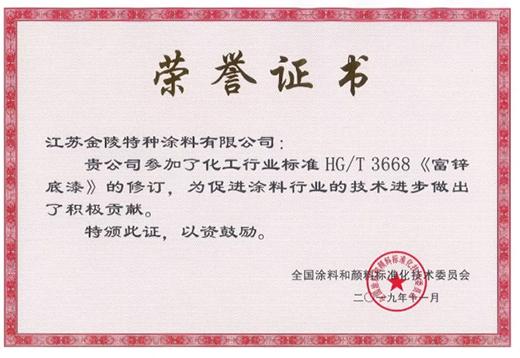"""喜讯!金陵涂料再次荣膺""""涂料标准化先进单位""""称号"""