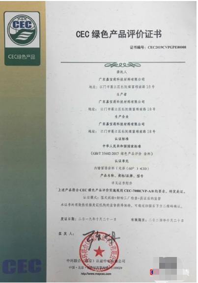 助力打响蓝天保卫战 嘉宝莉获低VOCs涂料产品认证