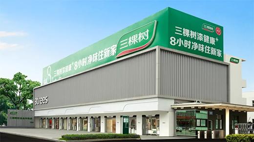 """""""中国十大品牌""""三棵树涂料:从醉美企业到绿满世界"""