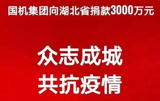 众志成城 共抗疫情!擎天材料集团总公司向湖北省捐赠3000万元!