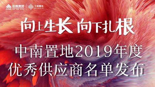 东方雨虹、三棵树、亚士漆等上榜中南置地2019年度优秀供应商!