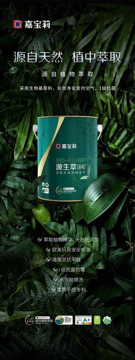 嘉宝莉研发出高端植物漆产品,并拿下两项国际权威认证