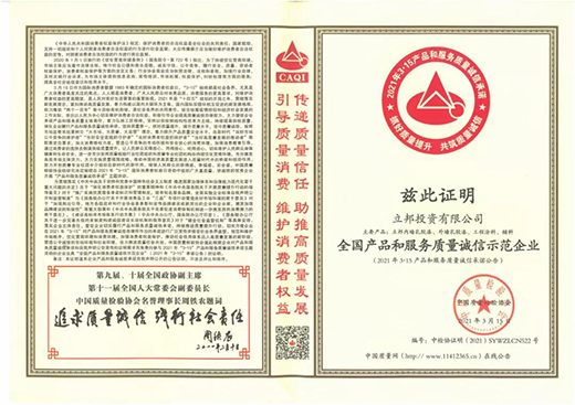 立邦陈长辉:坚守品质才能铸就品牌