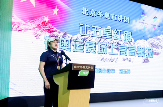 """北京冬奥会倒计时300天""""系列宣讲活动走进三棵树集团"""