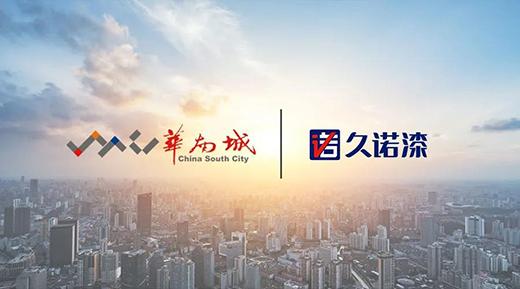 喜报   品质见证,久诺集团再次中标华南城集团外墙涂料战略集采!