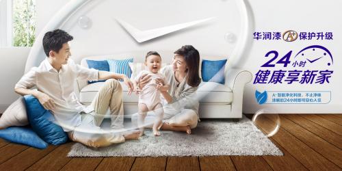 秉承健康环保理念,为消费者提供健康的华润涂料