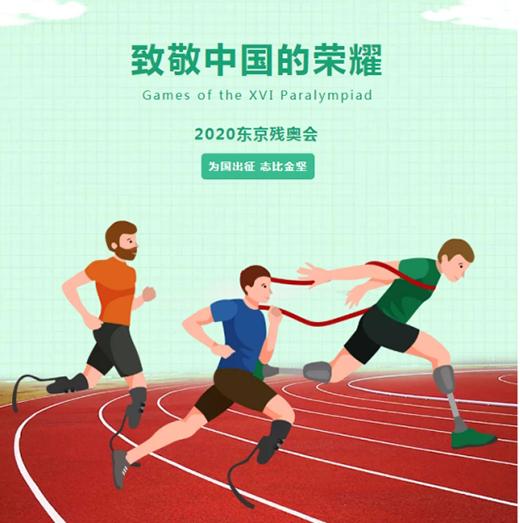 泰诗尔肌理壁膜:东京残奥会赛场,见证逆风飞翔的闪耀人生