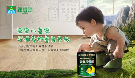 """绿树宝宝儿童漆,为孩子造一处""""漆""""彩乐园"""